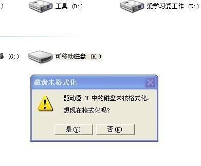 U盘提示未格式化怎么办?里面的文件可以恢复出来吗?