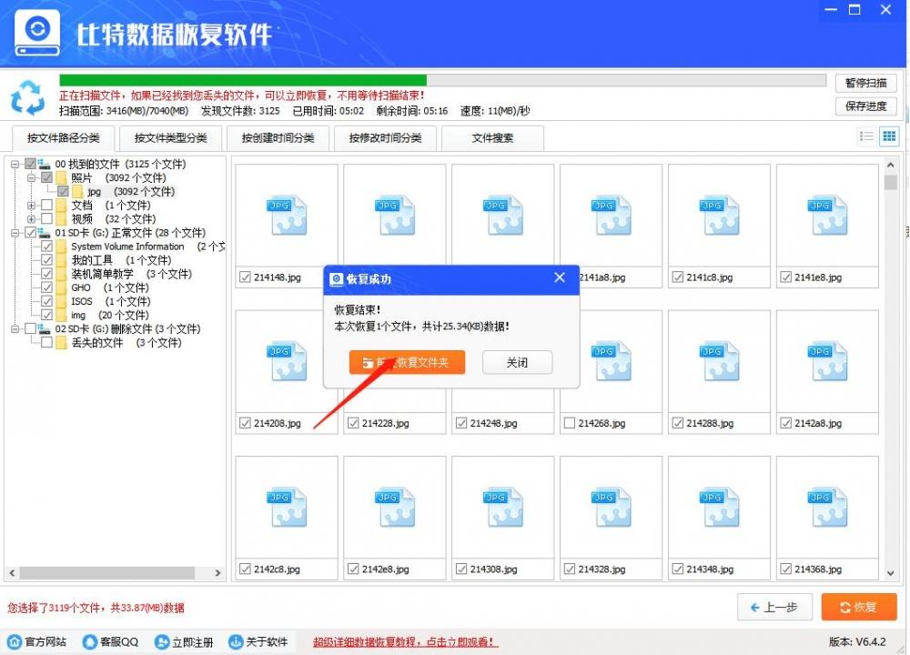 分享一个SD卡数据恢复图文教程