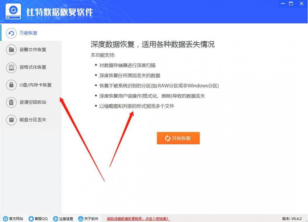 详解U盘格式化数据恢复方法分享